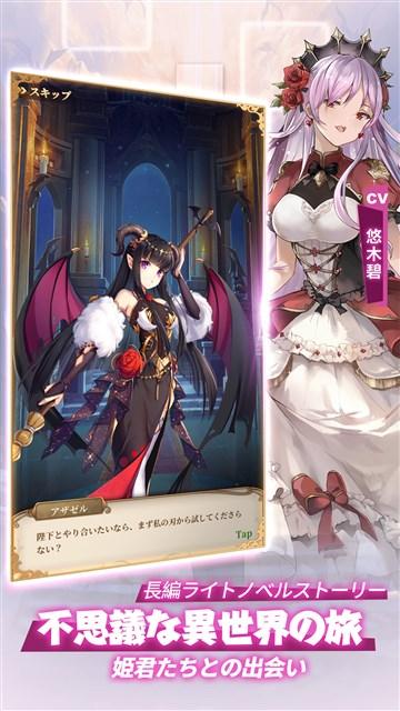 姫 魔王 と 100