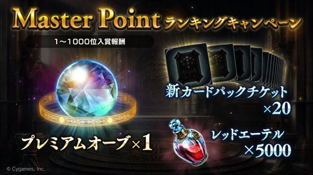 Cygames、『シャドウバース』で「【53rd Season】Master Pointキャンペーン」を12月1日より開催 「プレミアムオーブ」や「新カードパックチケット」が手に入る