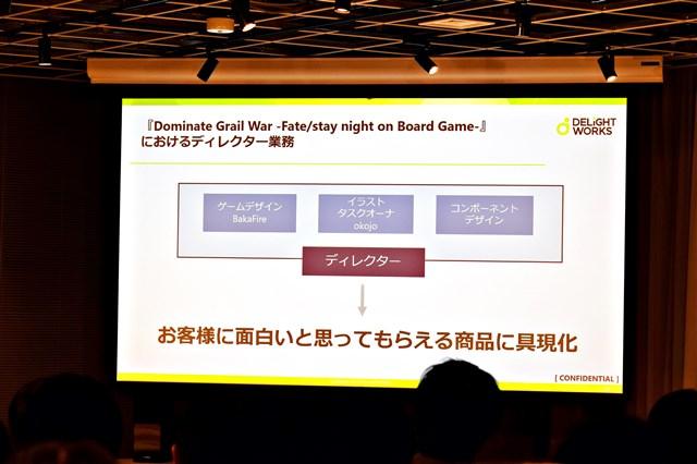 【セミナー】『Fate/stay night』初のボードゲームがAmazonランキング1位を獲得した理由とは? ディライトワークスがボードゲーム制作活動を振り返る | Social Game Info