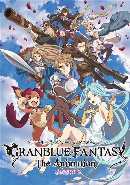 アニプレックス、アニメ「GRANBLUE FANTASY The Animation Season 2」の第2弾キービジュアルを公開 EDテーマやBD&DVD発売情報も