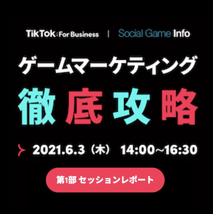 【レポート】作品の魅力を最大限引き出すためのTikTokゲームマーケティング活用法とは…ユーザー属性などTikTokの意外な実態も明らかに | Social Game Info