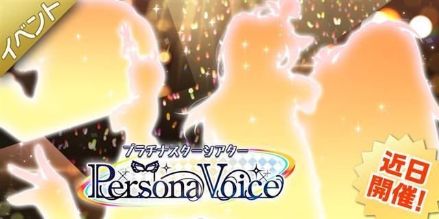 スター シアター プラチナ ミリシタ 【ミリシタ】プラチナスターシアター~Persona Voice~