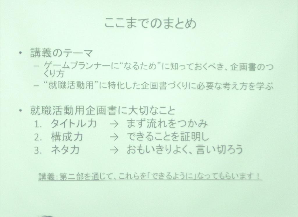 【就活向け】ゲーム企画書の書き方 パート ...
