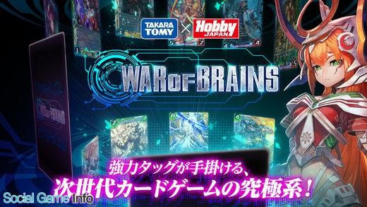 タカラトミー デジタルtcg war of brains のサービスを9月27日