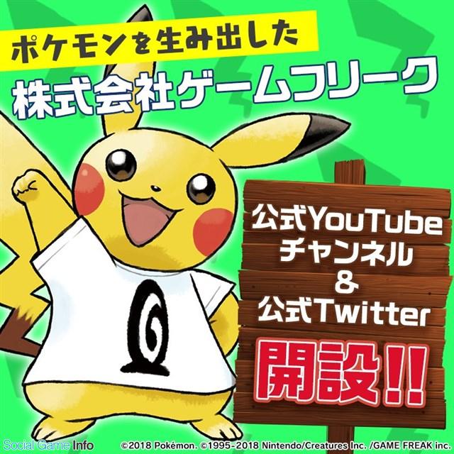 ゲームフリーク、公式YouTube&T...