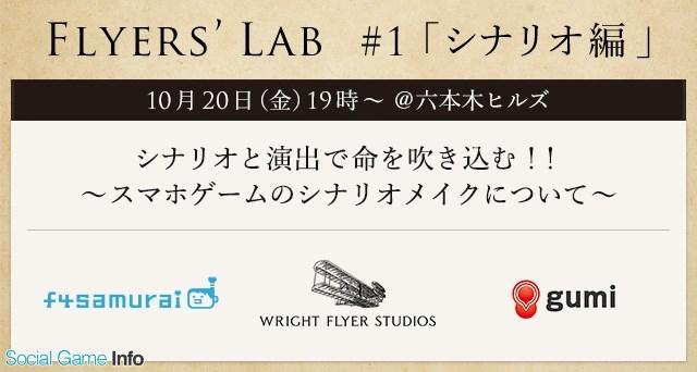 wright flyer studios スマートフォンゲームシナリオ 演出家交流会