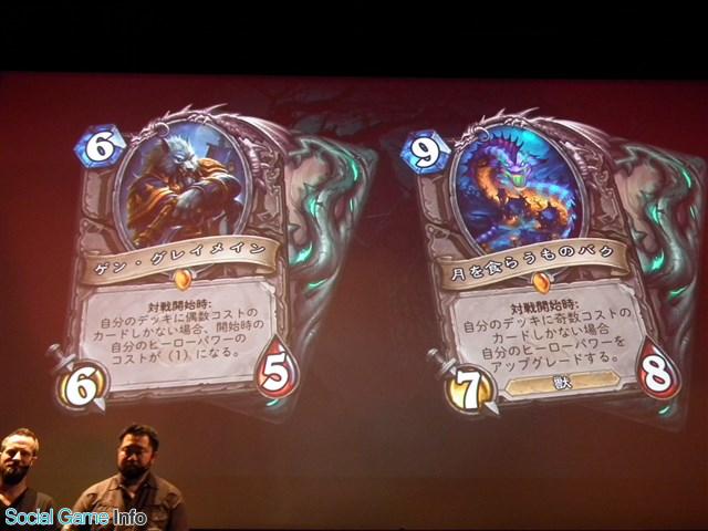 Hearthstone:Heroes of Warcraft、Blizzard Entertainment(ブリザード・エンターテイメント)に関するスマホアプリ&ソーシャルゲームイベント記事【発表会】『ハースストーン』の新弾発表会レポート! ベン・トンプソン氏お気に入りのテーマも公開
