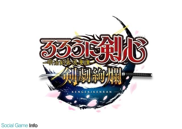 バンダイナムコエンターテインメントは、本日2月13日に、スマートフォンアプリ『るろうに剣心,明治剣客浪漫譚,  剣劇絢爛』を配信することを決定し、公式サイトを