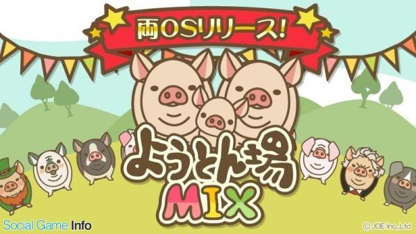 Mix 養豚 雑種 場