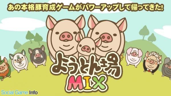 養豚場mix図鑑