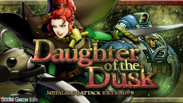 snk metal slug attack で期間限定イベント daughter of the dusk
