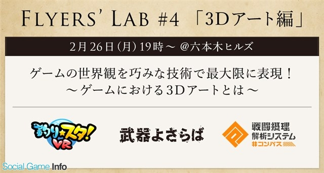 wright flyer studios 業界交流イベント flyers lab 4 3dアート編