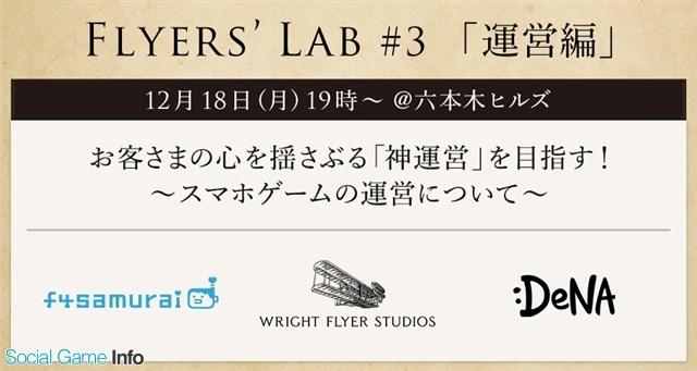 セミナー 業界交流イベント flyers lab 3 をレポート f4samurai