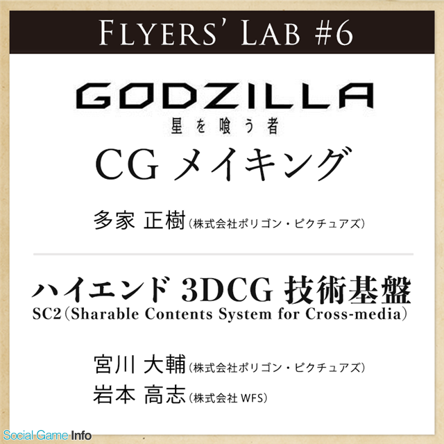 wfs flyers lab フライヤーズ ラボ 6 を11月9日に開催