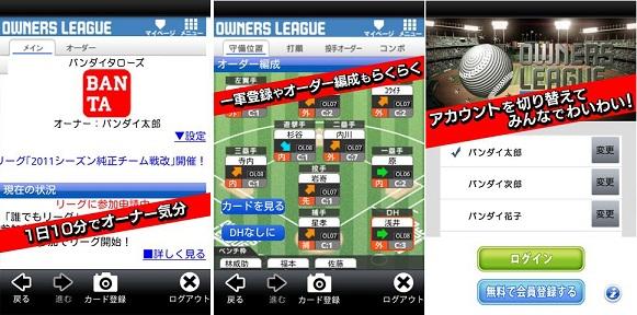 プロ野球オーナーズリーグ、バンダイナムコエンターテインメント、Google Playに関するスマホアプリ&ソーシャルゲーム新作記事バンダイナムコゲームス、Android版『プロ野球オーナーズリーグ』の提供開始