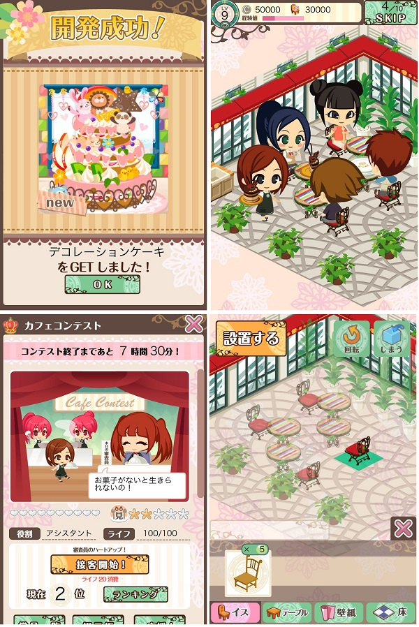 『カフェつく』ゲーム画面