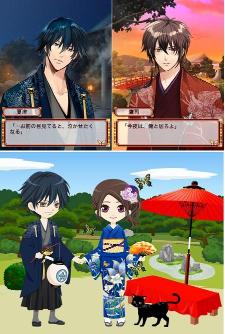 『新章イケメン大奥◆禁じられた恋 for Ameba』ゲーム画面