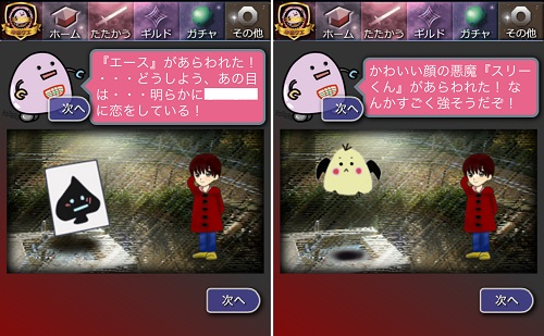 『ゆるクエ』のゲーム画面