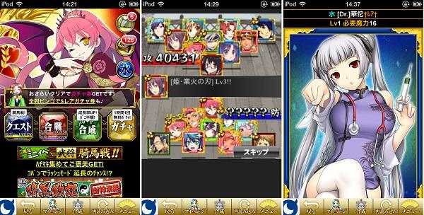『戦国コレクション』 ゲーム画面