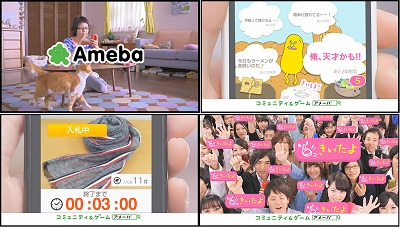 Ameba テレビCM画像