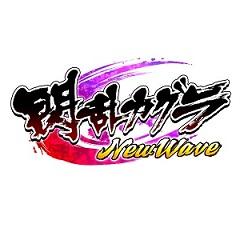 『閃乱カグラ NewWave』ロゴ