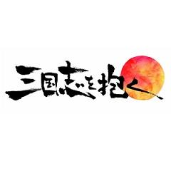 『三国志を抱く』ロゴ